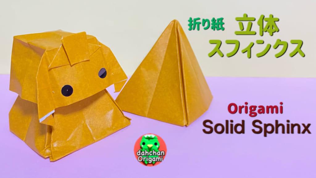 だ〜ちゃんさんによる立体スフィンクスの折り紙
