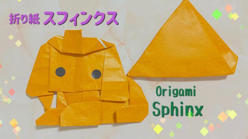 だ〜ちゃんさんによるスフィンクスの折り紙