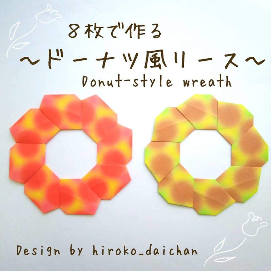 hiroko_daichanさんによるドーナツ風リースの折り紙