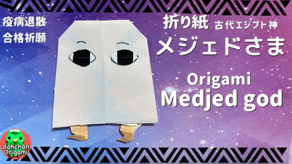 だ〜ちゃんさんによる古代エジプト神 メジェドさまの折り紙