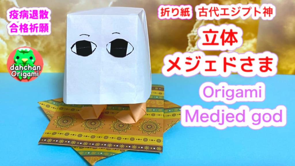 だ〜ちゃんさんによる立体メジェドの折り紙