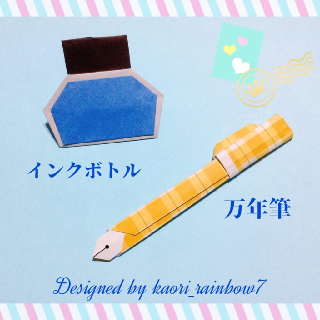 虹色かおり kaori_rainbow7さんによるインクボトル/万年筆の折り紙