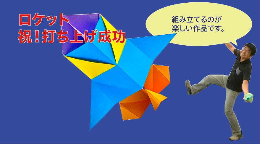 竹内ケイさんによるロケットの折り紙