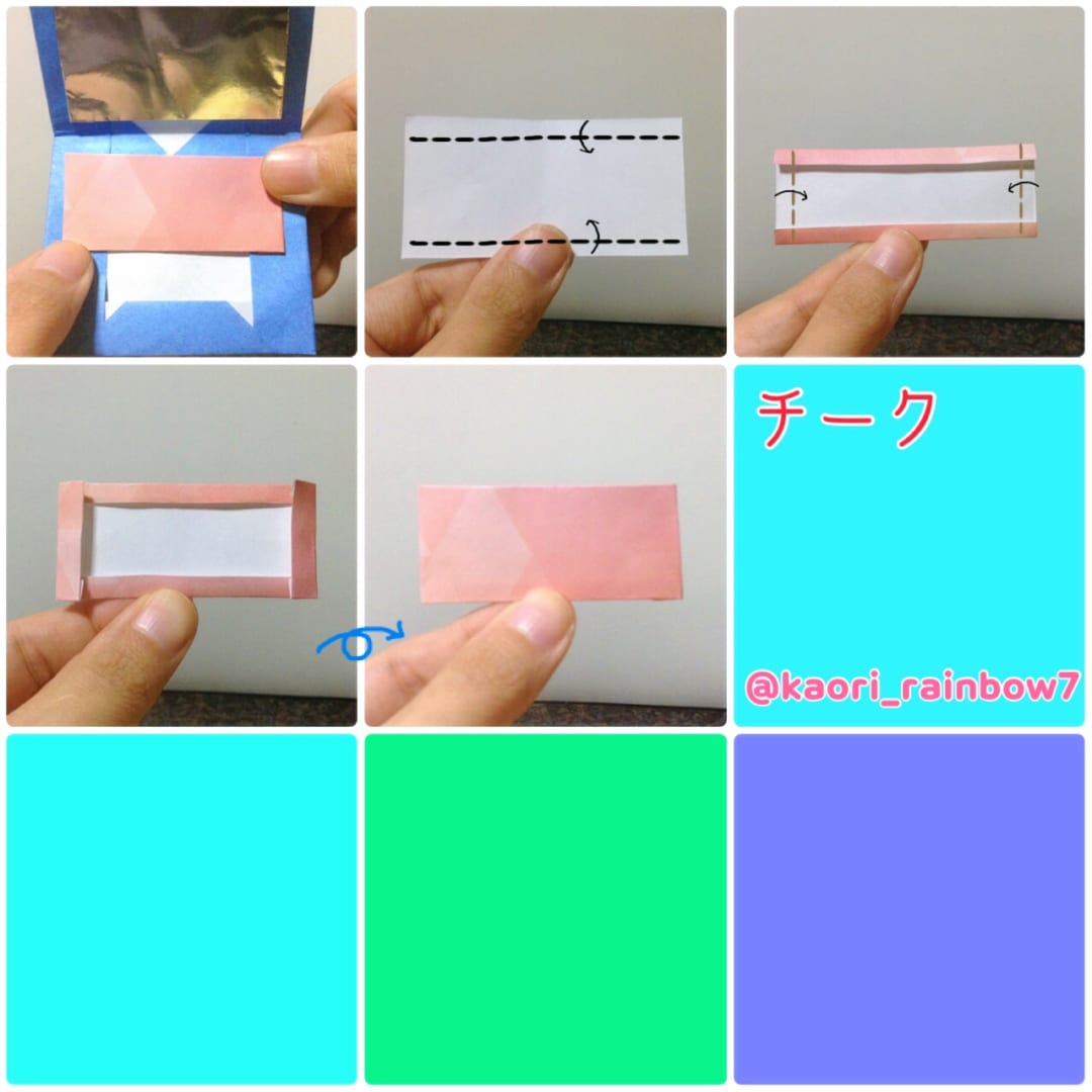 チーク、折り紙サイズ3.75cm×7.5cm ※完成した作品は、オリカタの「折ってみた」や、SNSにハッシュタグ #kaori_rainbow7 をつけて、ぜひ投稿してくださいね。