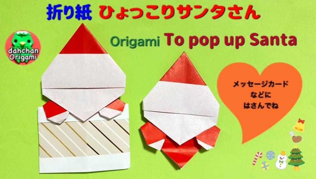 だ〜ちゃんさんによるひょっこりサンタさんの折り紙