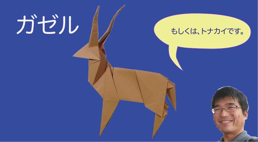 竹内ケイさんによるガゼルの折り紙