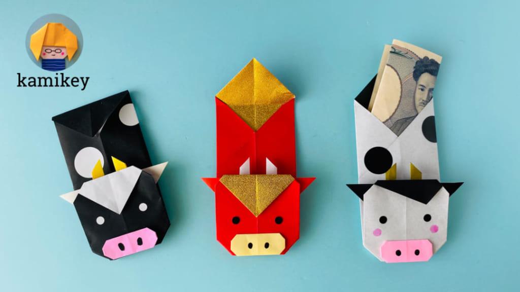 カミキィさんによるうしのぽち袋の折り紙