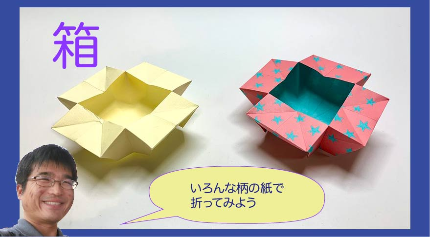 竹内ケイさんによる箱の折り紙