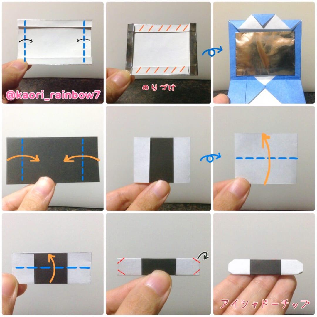 銀色でミラーを作る場合は、赤い斜線部分でのりづけをしてください。 アイシャドーチップ、折り紙サイズ3.75cm×7.5cm