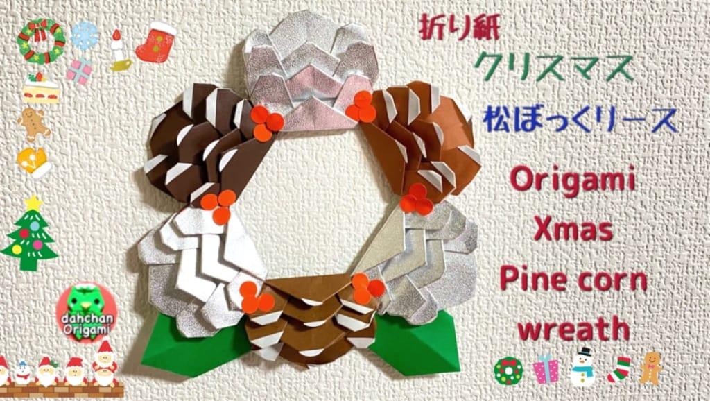 だ〜ちゃんさんによるクリスマス松ぼっくリースの折り紙
