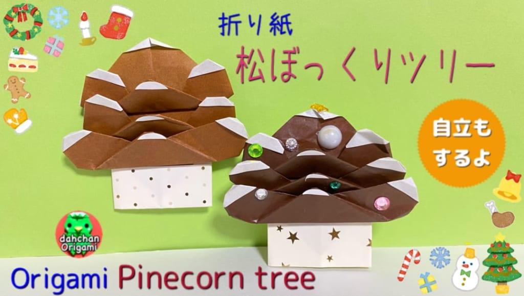 だ〜ちゃんさんによる松ぼっくりツリーの折り紙