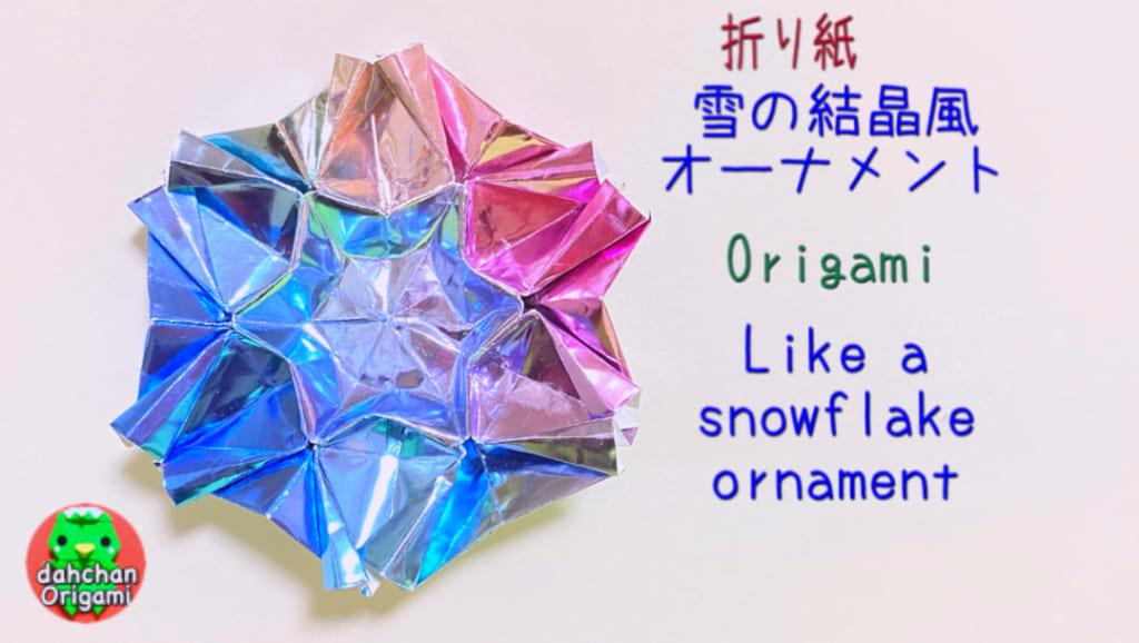 だ〜ちゃんさんによる雪の結晶風オーナメントの折り紙