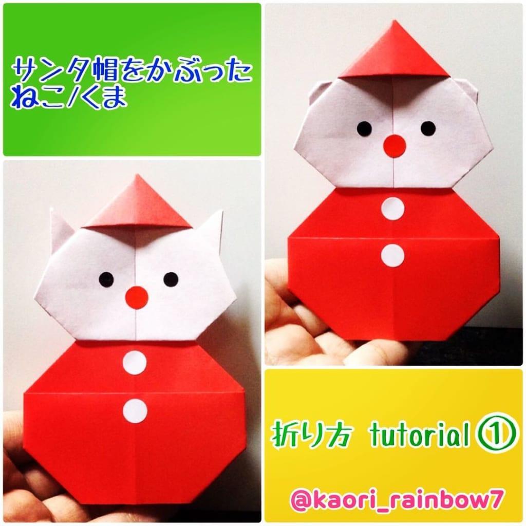 虹色かおり kaori_rainbow7さんによるサンタ帽をかぶったねこ/くまの折り紙