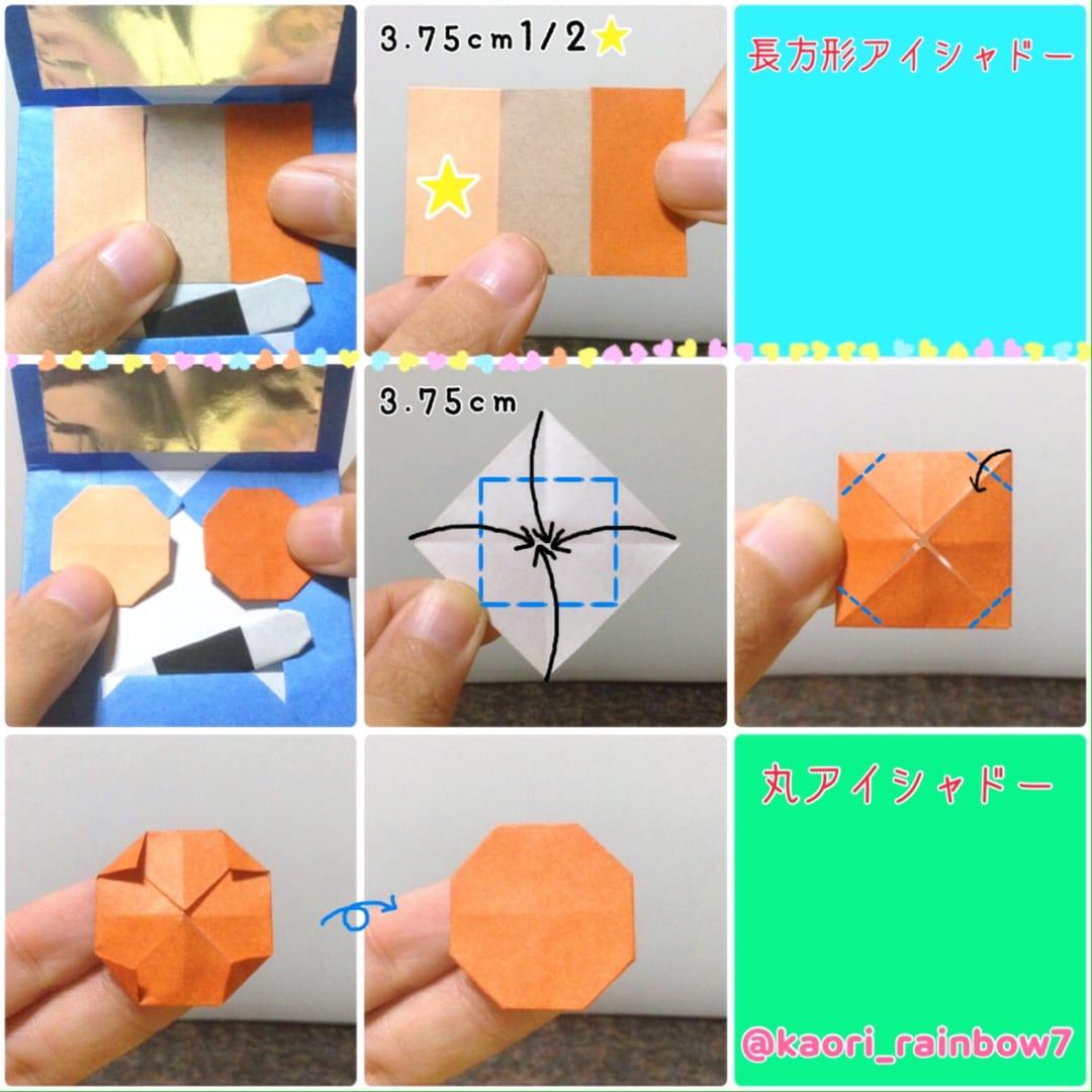 長方形アイシャドーは3.75cm半分のサイズ、丸アイシャドーは折り紙サイズ3.75cm
