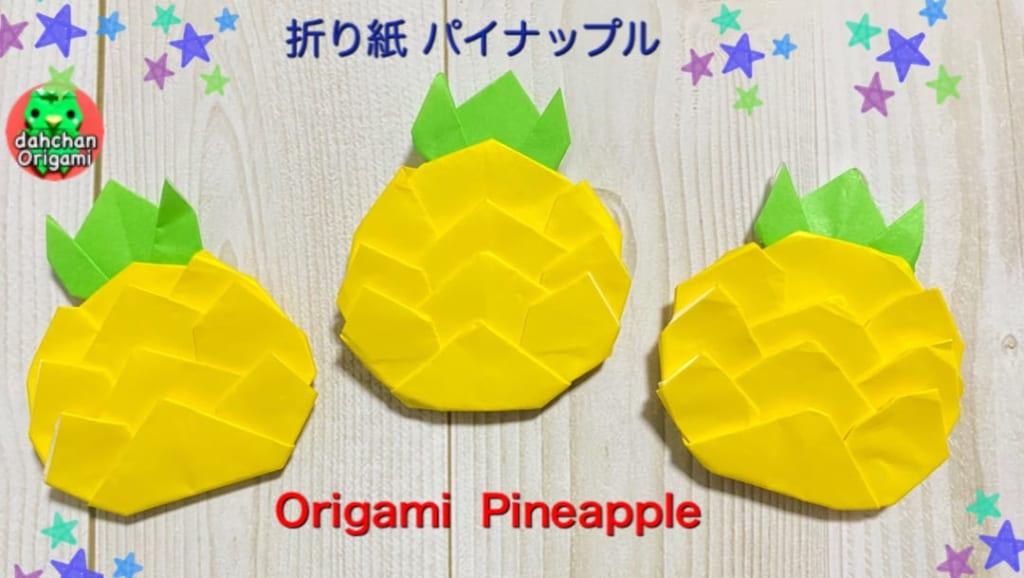 だ〜ちゃんさんによるパイナップルの折り紙