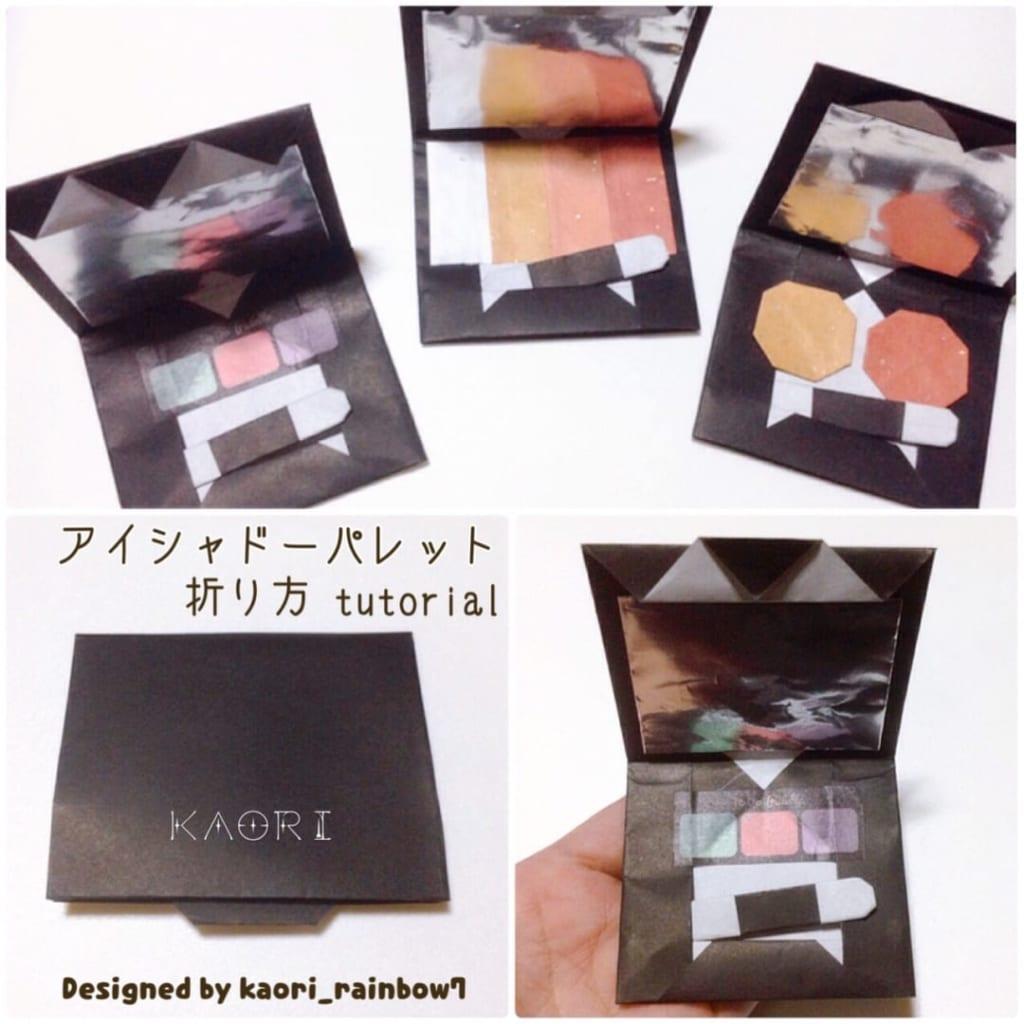 虹色かおり kaori_rainbow7さんによるアイシャドーパレットの折り紙