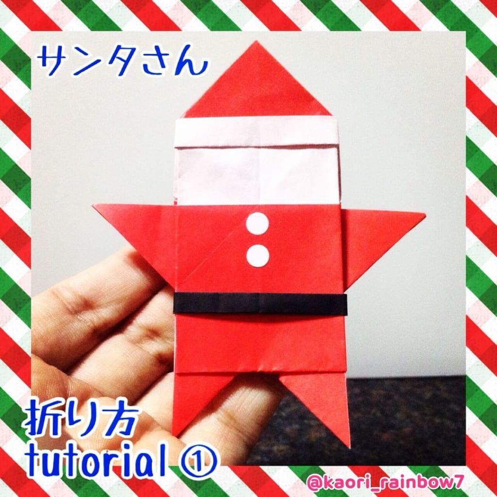 虹色かおり kaori_rainbow7さんによるサンタさんの折り紙