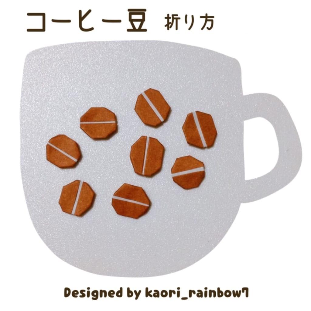 虹色かおり kaori_rainbow7さんによるコーヒー豆の折り紙
