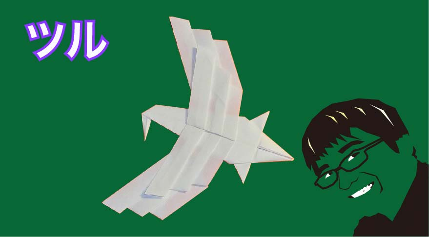 竹内ケイさんによるツルの折り紙