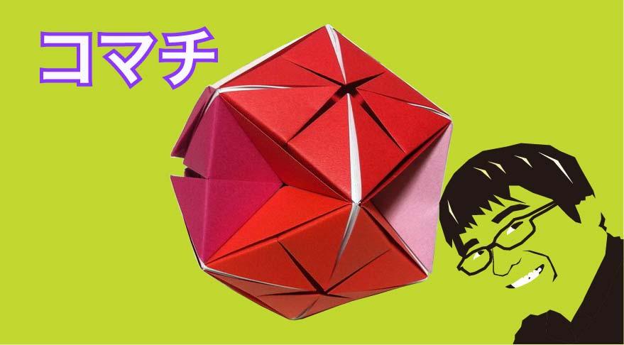 竹内ケイさんによるコマチの折り紙