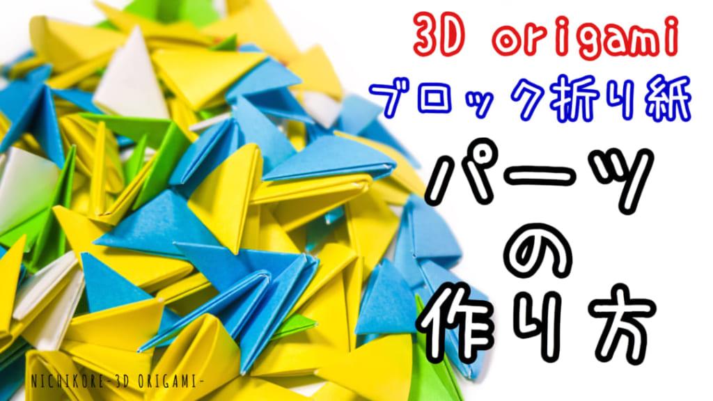 たまみのブロック折り紙⭐️Tamami's 3D origamiさんによるパーツの作り方の折り紙