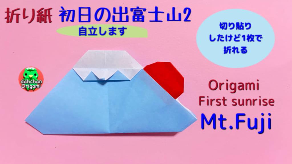 だ〜ちゃんさんによる初日の出富士山2の折り紙
