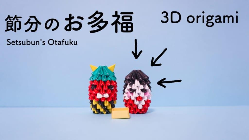 たまみのブロック折り紙⭐️Tamami's 3D origamiさんによる節分のお多福の折り紙