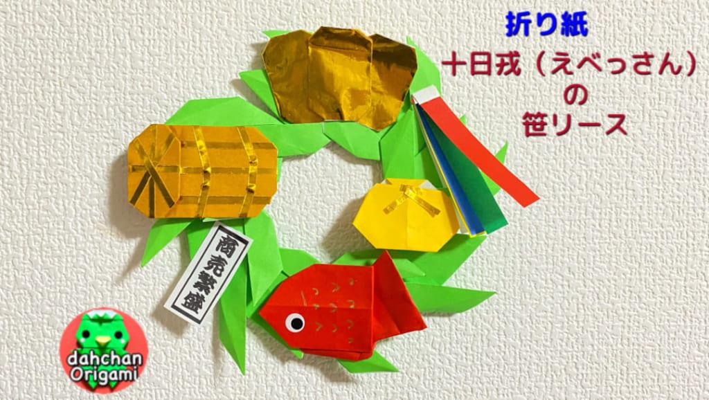 だ〜ちゃんさんによる十日戎の笹リースの折り紙