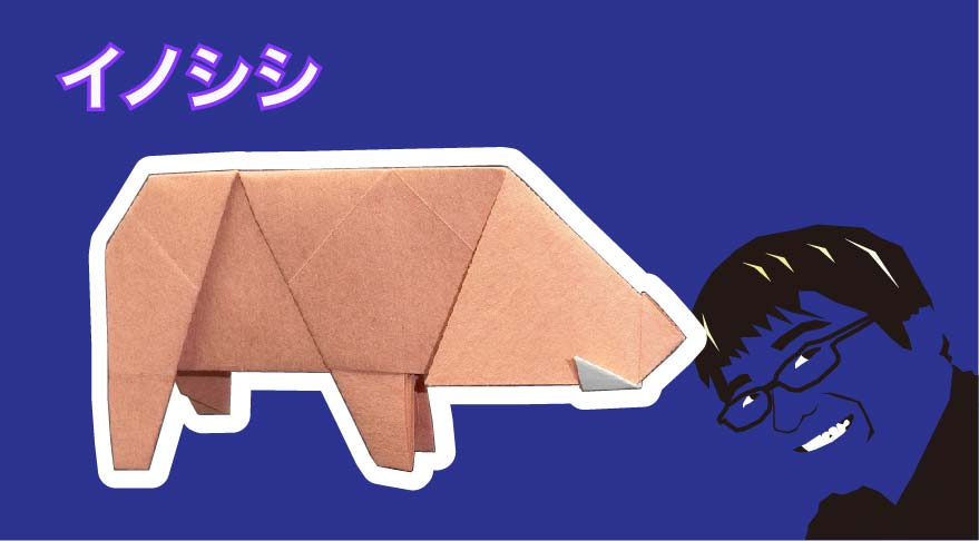 竹内ケイさんによるイノシシの折り紙