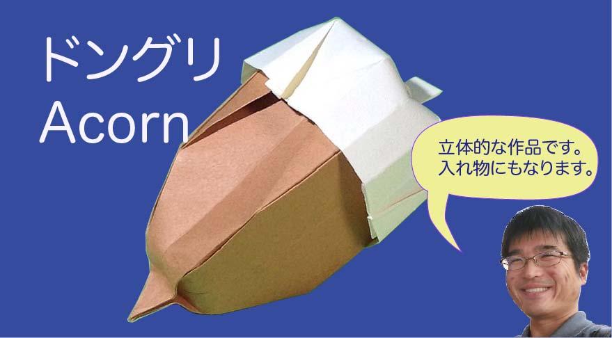 竹内ケイさんによるドングリの折り紙