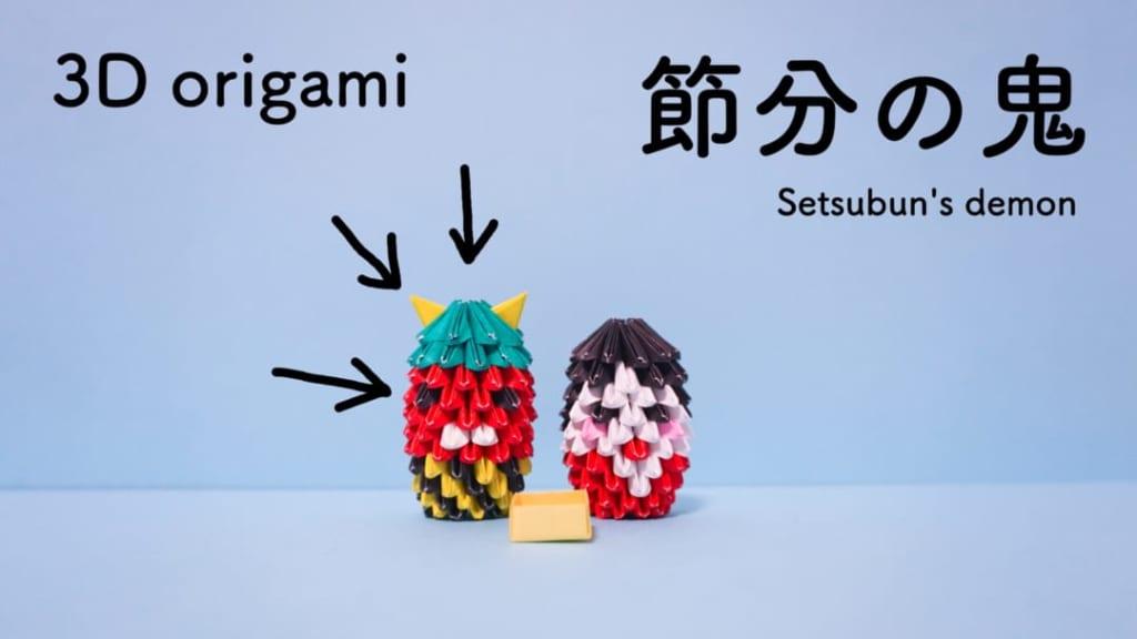 たまみのブロック折り紙⭐️Tamami's 3D origamiさんによる節分の赤鬼の折り紙