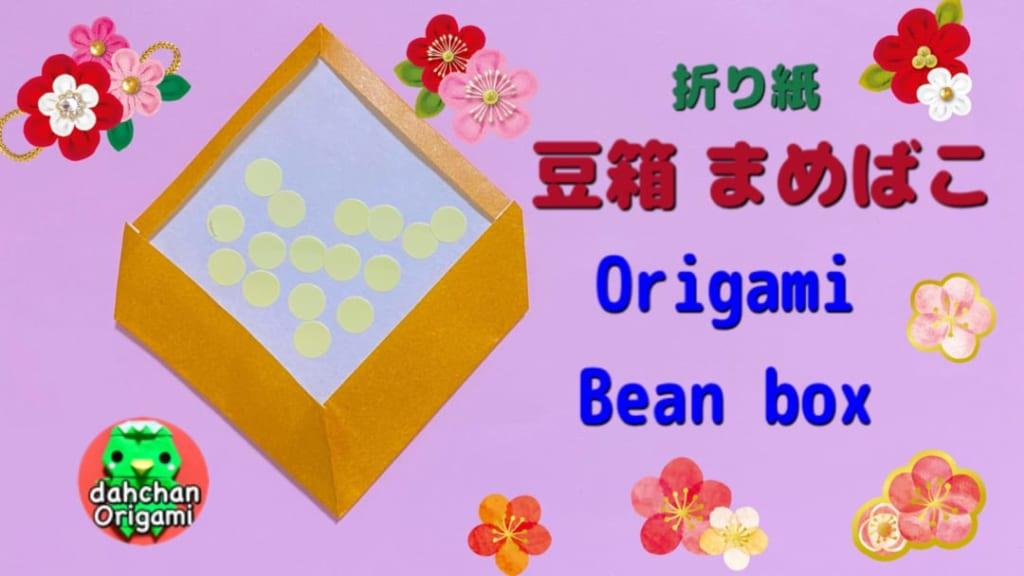 だ〜ちゃんさんによる豆箱の折り紙