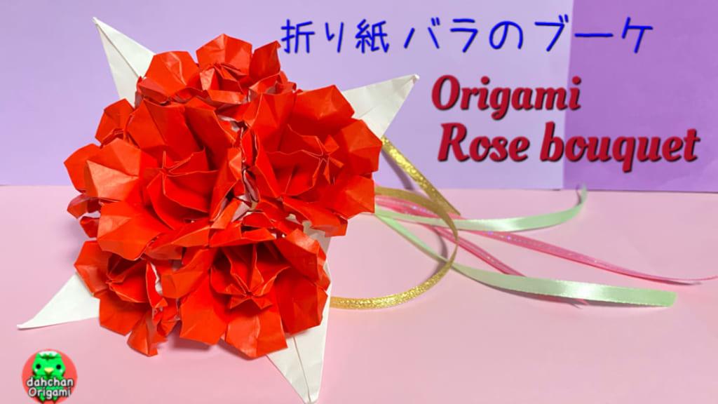 だ〜ちゃんさんによるバラのブーケの折り紙