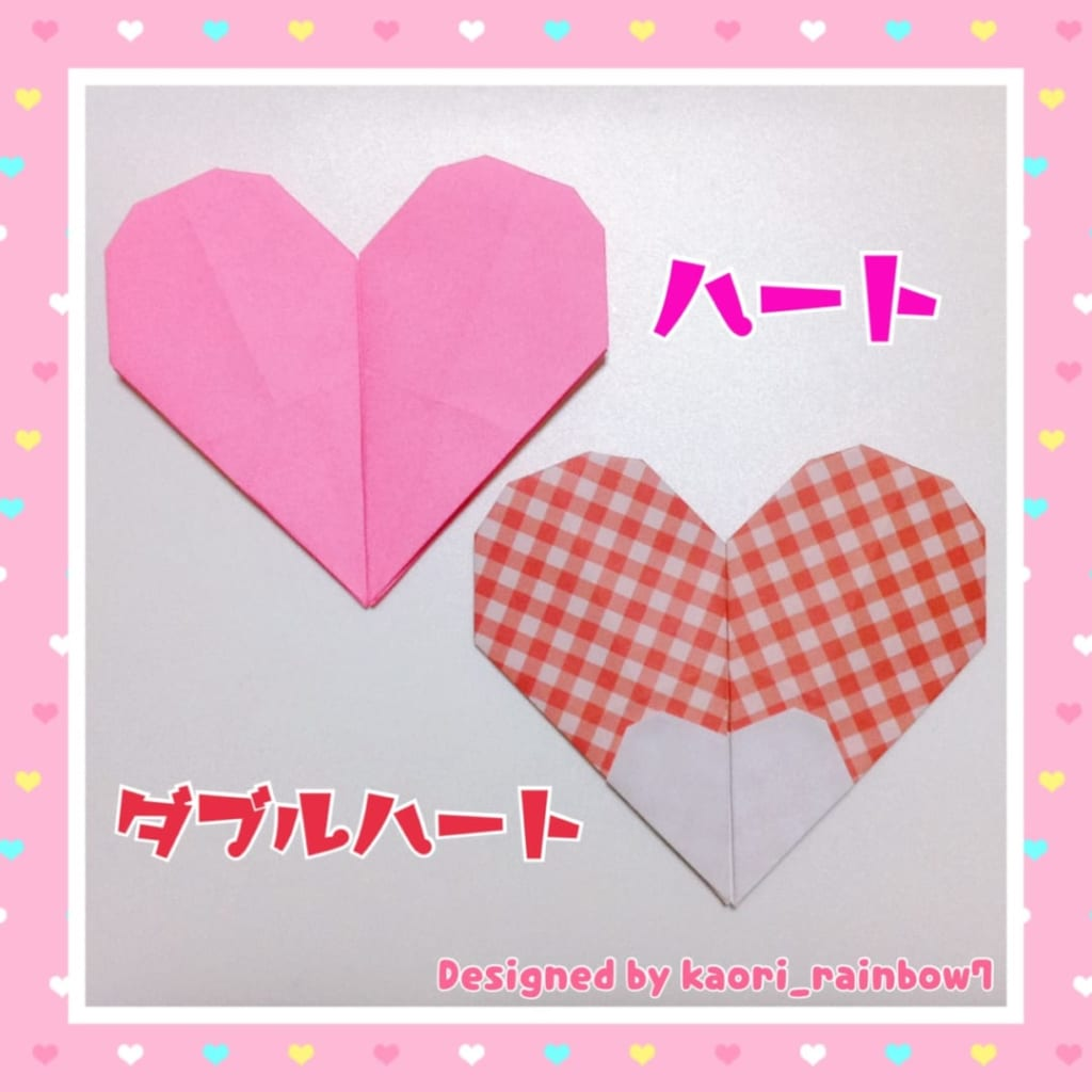 虹色かおり kaori_rainbow7さんによるハート/ダブルハート(パーツアレンジあり)の折り紙