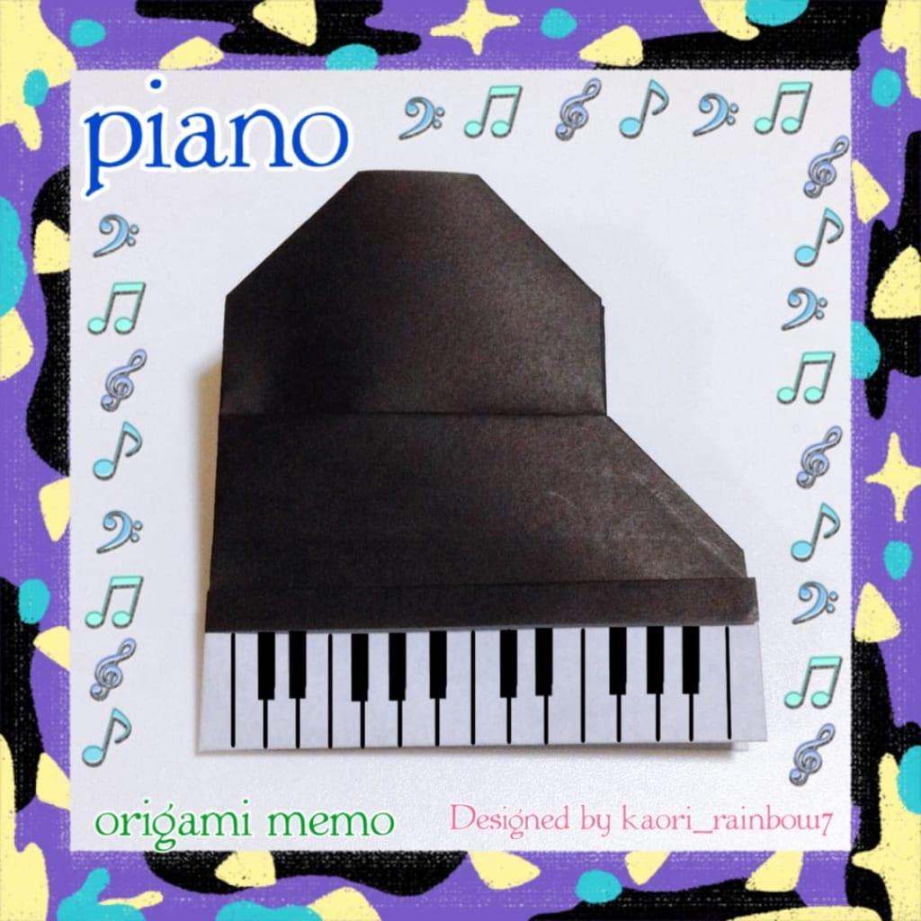 虹色かおり kaori_rainbow7さんによるピアノの折り紙