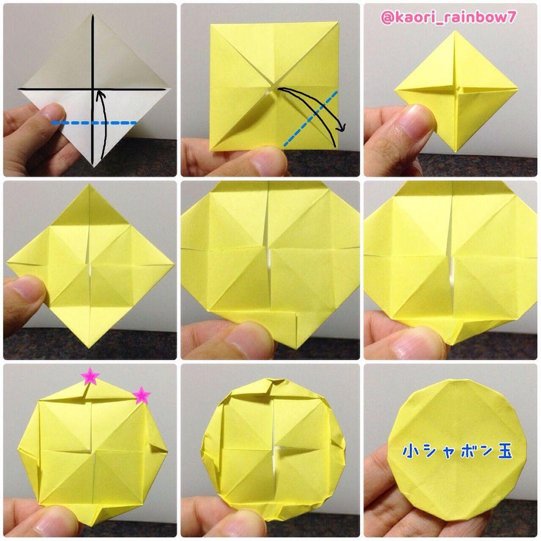 小シャボン玉 ※左下図の星印の角を少し折って丸くしてください。