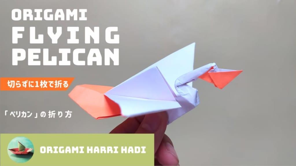 ハディさんによるペリカンの折り紙