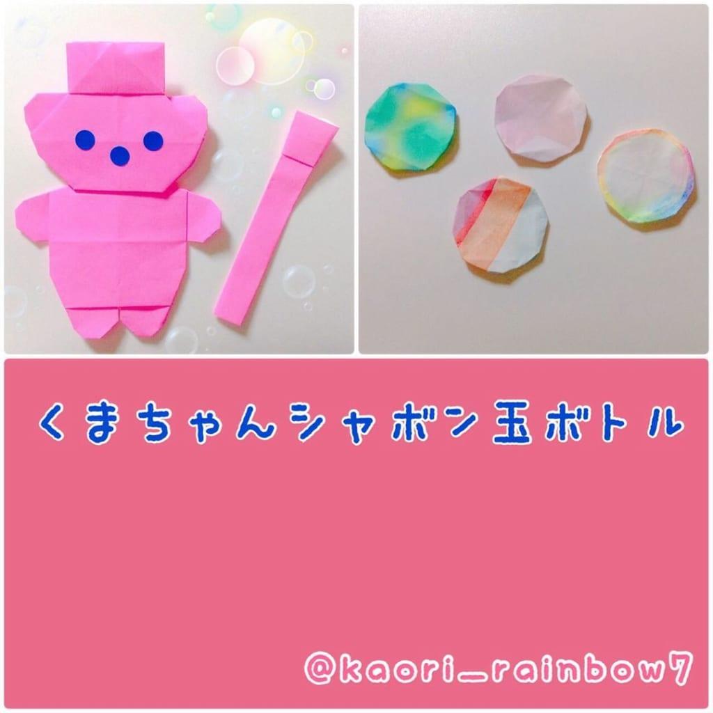虹色かおり kaori_rainbow7さんによるくまちゃんシャボン玉ボトル/シャボン玉の折り紙