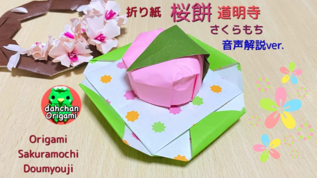 だ〜ちゃんさんによる桜餅 道明寺 音声解説バージョンの折り紙