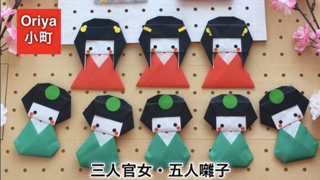 Oriya小町さんによる三人官女•五人囃子の折り紙
