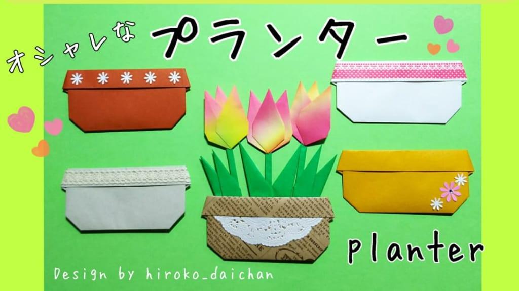 hiroko_daichanさんによるプランター(植木ばち)の折り紙