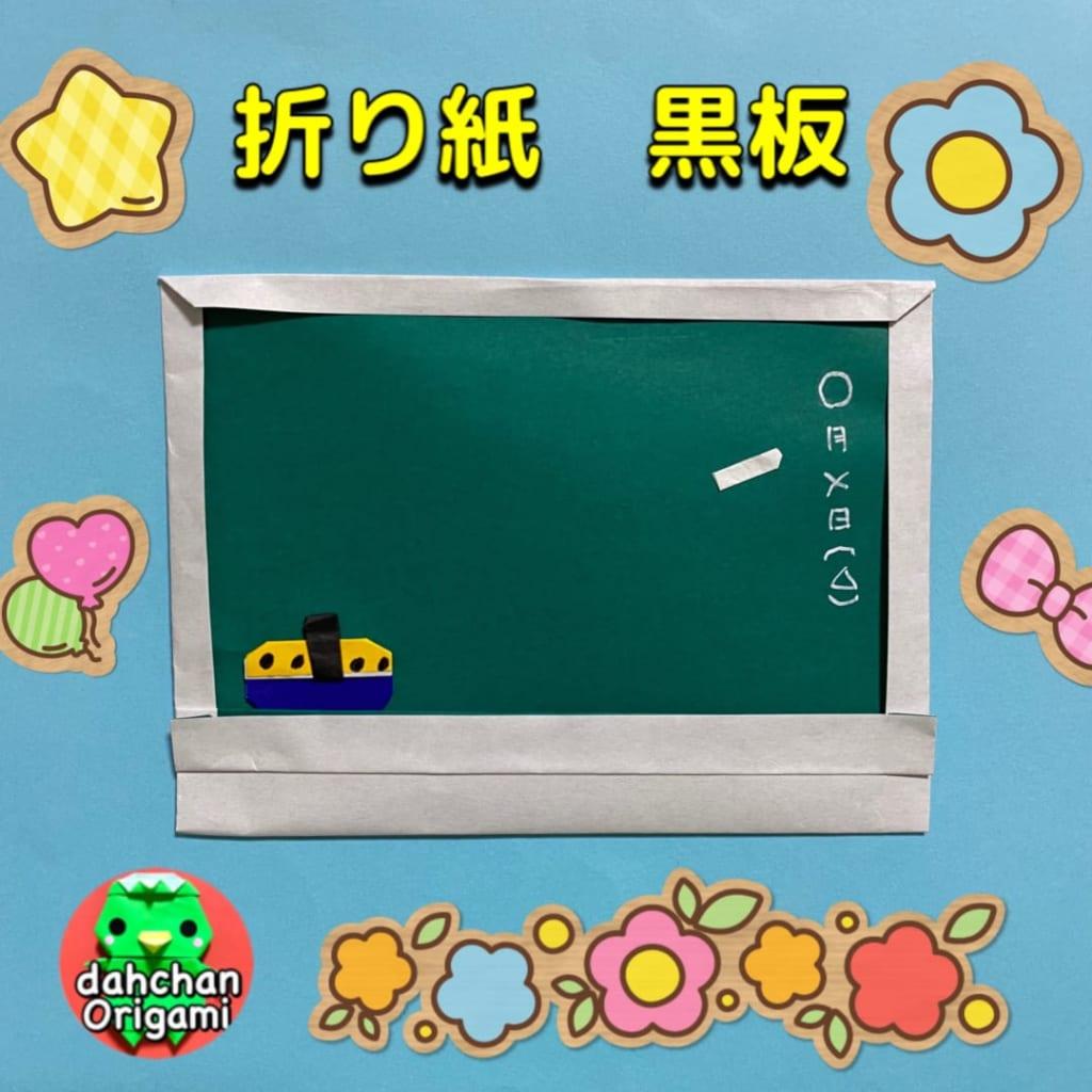 だ〜ちゃんさんによる黒板の折り紙