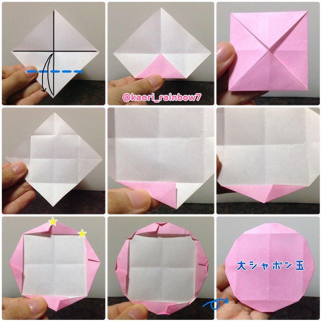 大シャボン玉 ※左下図の星印の角を少し折って丸くしてください。 折り順について、1段目の左から右へ。2段目、3段目も同様です。
