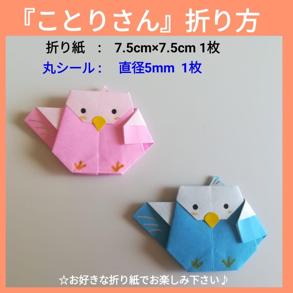 Sophyさんによることりさんの折り紙