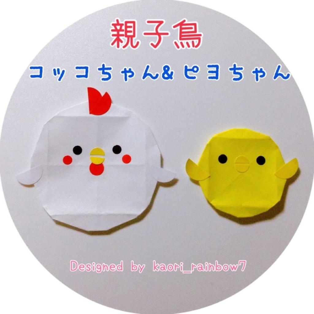 虹色かおり kaori_rainbow7さんによる親子鳥 コッコちゃん&ピヨちゃんの折り紙