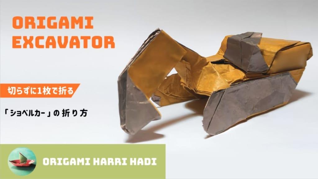 ハディさんによるショベルカーの折り紙