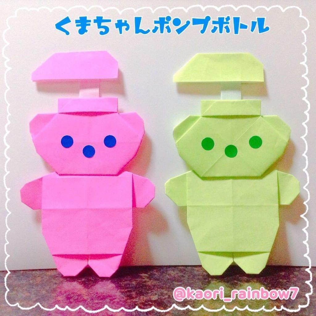 虹色かおり kaori_rainbow7さんによるくまちゃんポンプボトルの折り紙