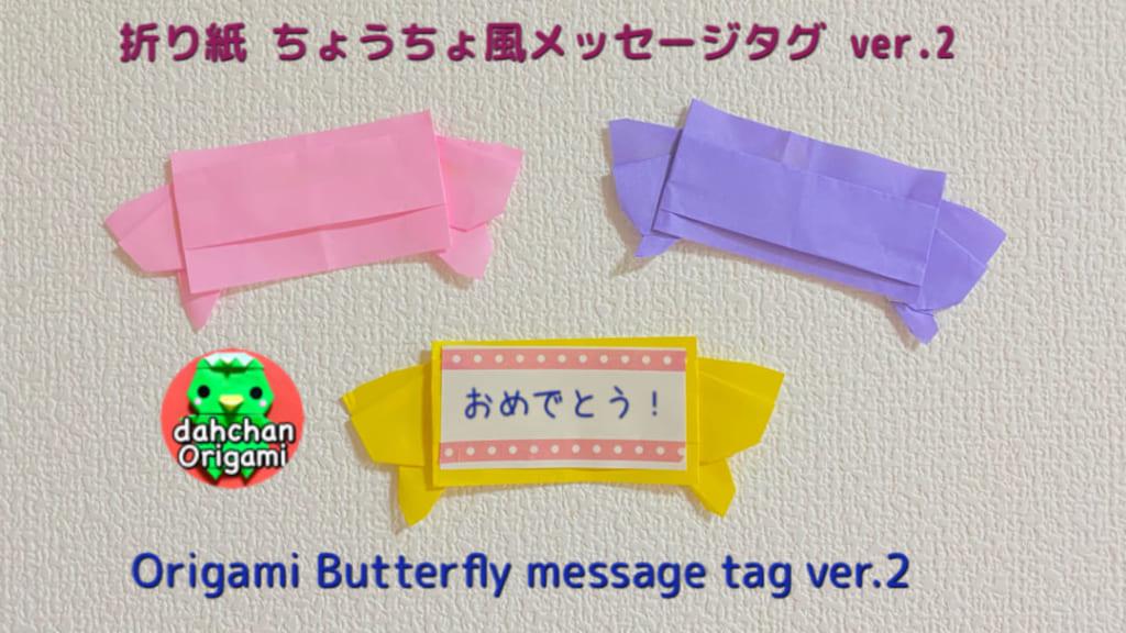 だ〜ちゃんさんによるちょうちょ風メッセージタグ2の折り紙