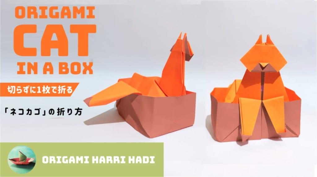 ハディさんによる箱の中の猫の折り紙