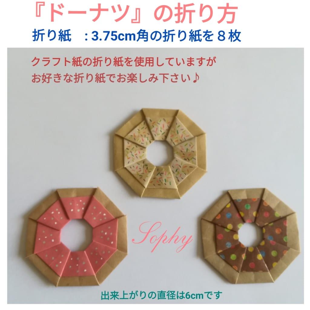 Sophyさんによるドーナツの折り紙